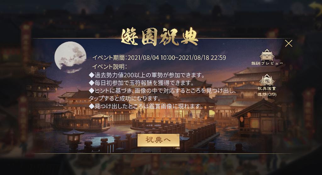 f:id:daisangokushimomimomi:20210725215410p:image