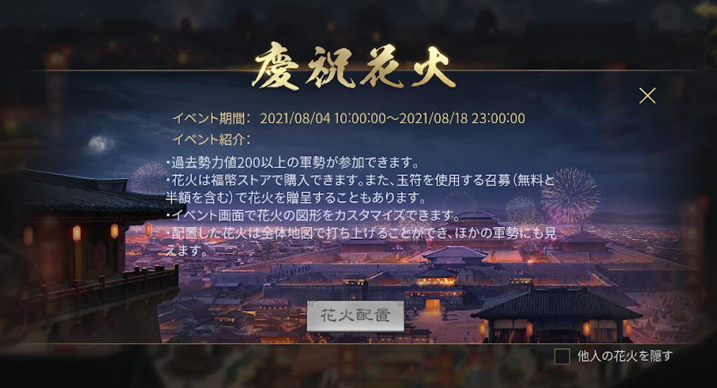 f:id:daisangokushimomimomi:20210725215510p:image