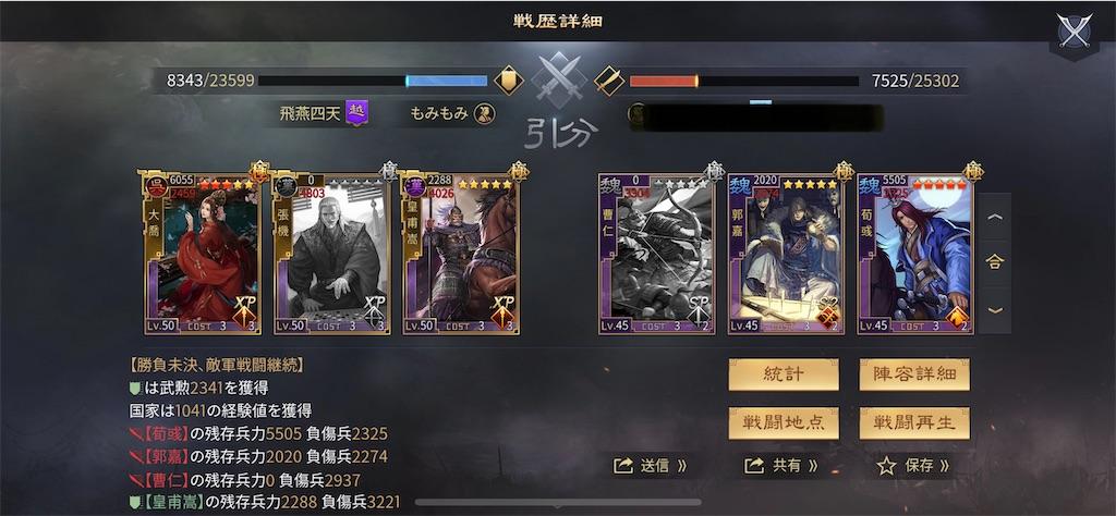 f:id:daisangokushimomimomi:20210914015220j:image