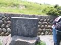 枡水原湧き水の石碑