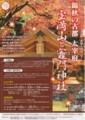 竈門(かまど)神社