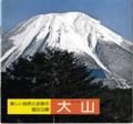 昭和43年ごろの大山観光パンフレット表紙