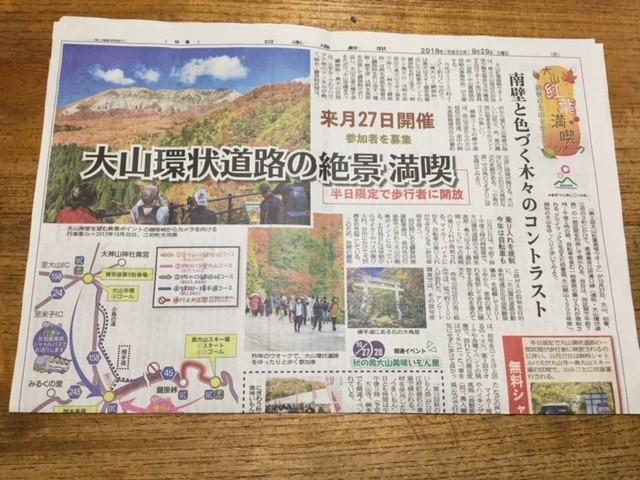 2018.9.29日本海新聞