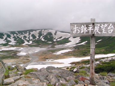 f:id:daisetsuzan:20100711213058j:image