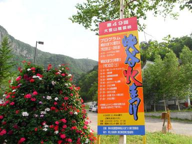f:id:daisetsuzan:20110729190757j:image