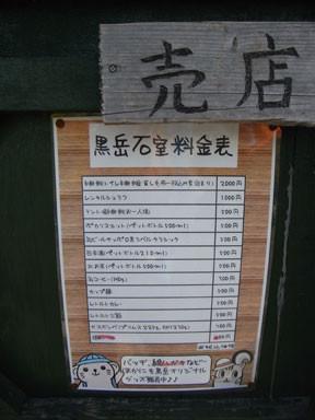 f:id:daisetsuzan:20120913205827j:image