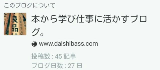 f:id:daishibass:20170616233721j:image