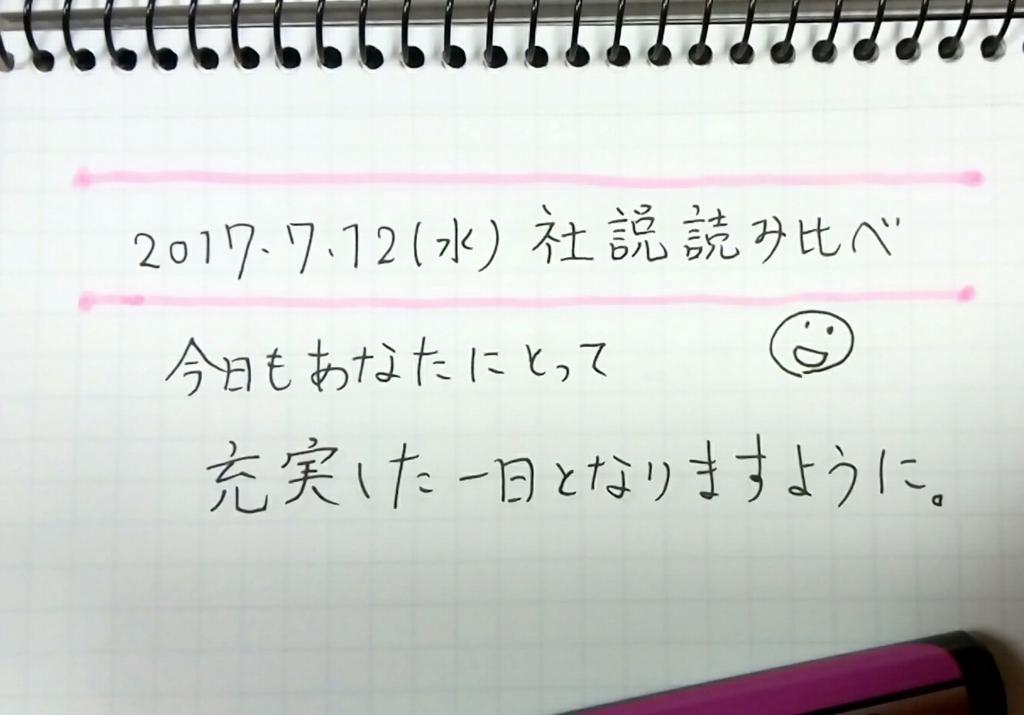f:id:daishibass:20170710221617j:plain