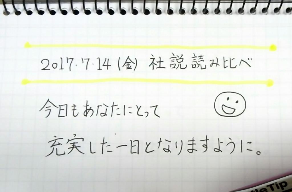 f:id:daishibass:20170710230109j:plain