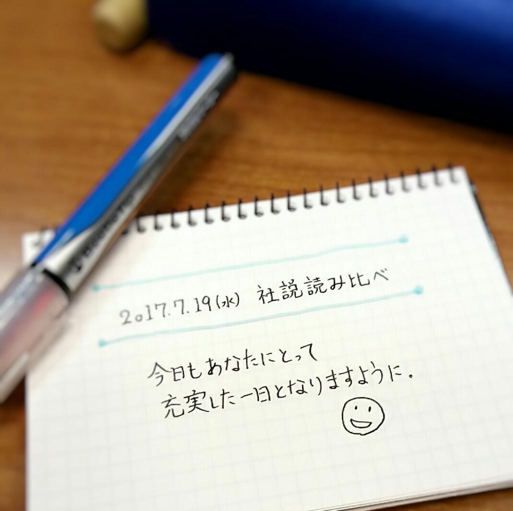 社説読み比べ2017/7/19