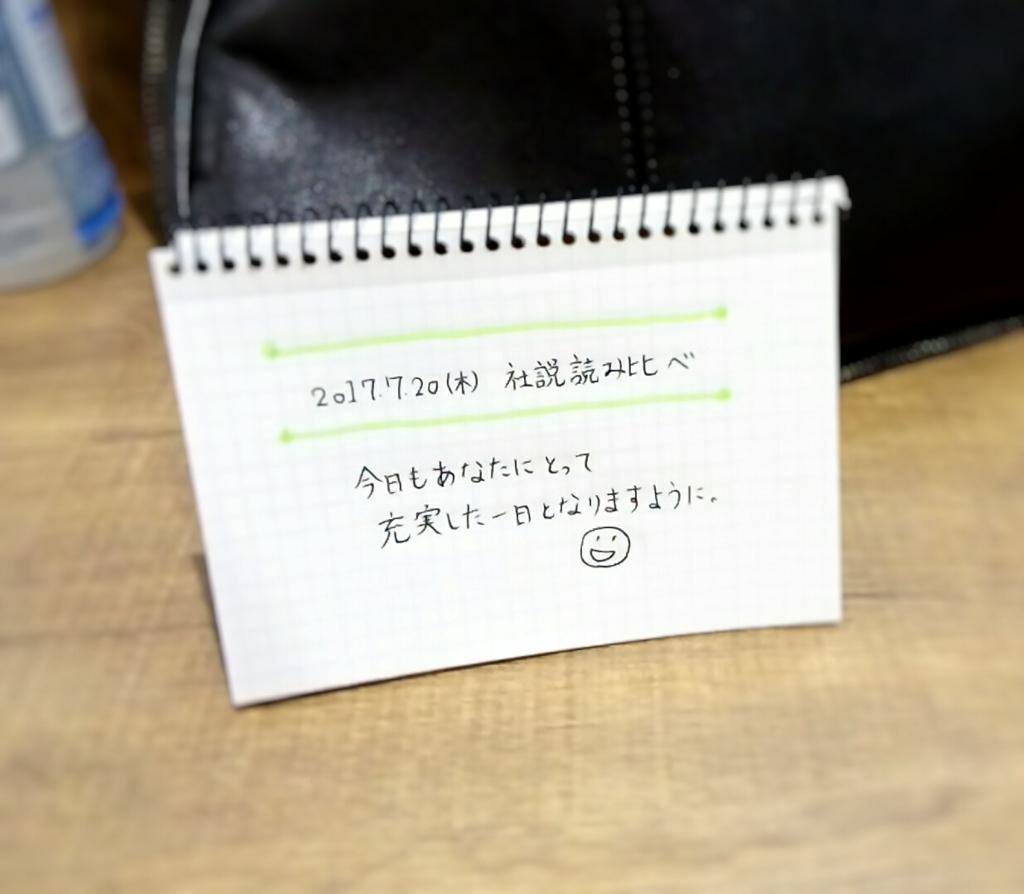 f:id:daishibass:20170719213947j:plain