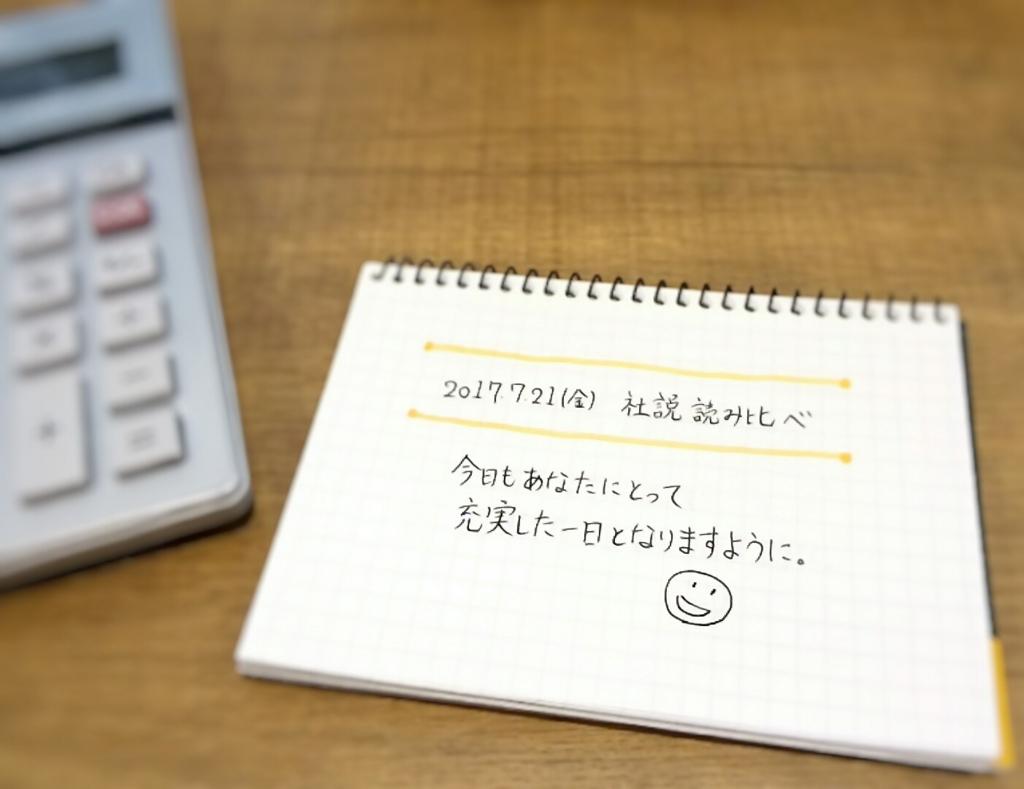 f:id:daishibass:20170719214137j:plain