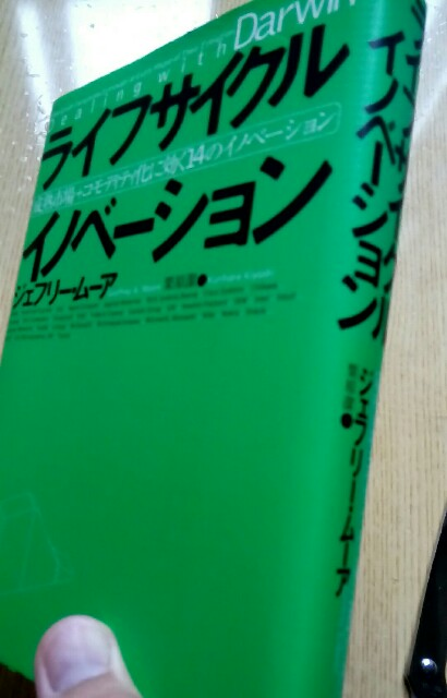 ライフサイクルイノベーション本の画