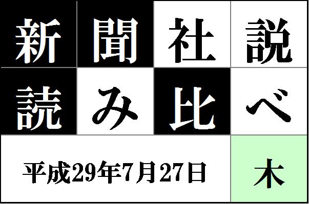 """社説木曜"""""""