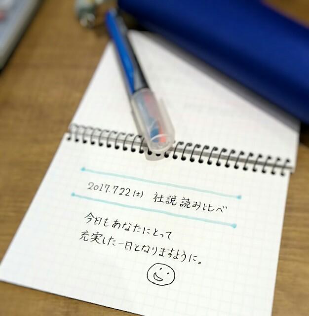 社説読み比べタイトル7.22