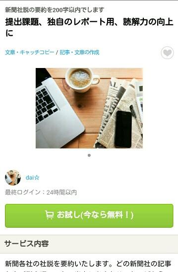 f:id:daishibass:20170730191832j:image