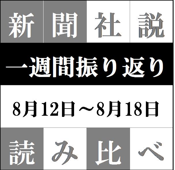 社説読み比べタイトル8.12~8.18