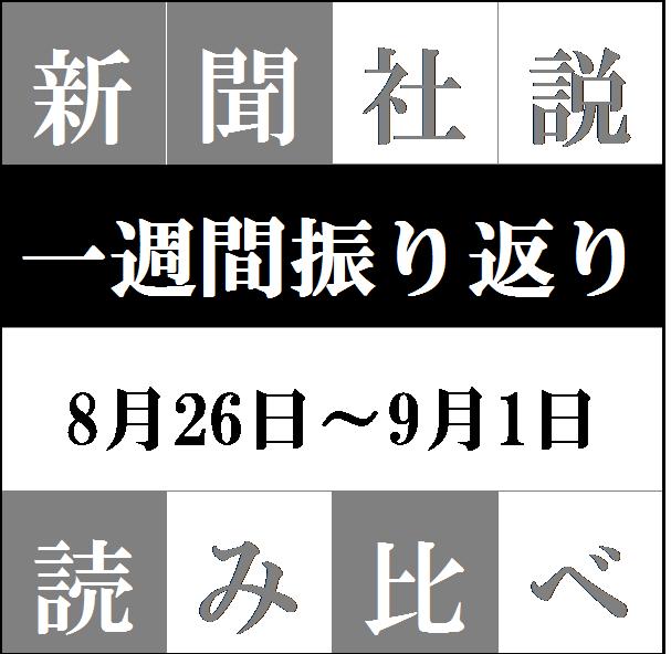 社説読み比べタイトル8.26~9.1