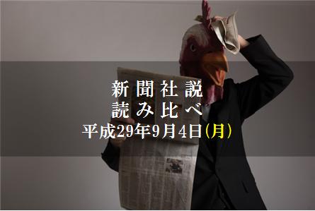 社説読み比べタイトル9.4