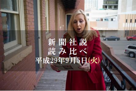 社説読み比べタイトル9.5