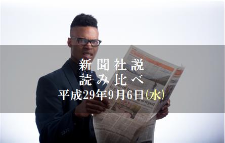 社説読み比べタイトル9.6