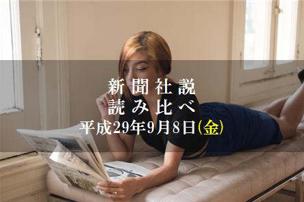 社説読み比べタイトル9.8