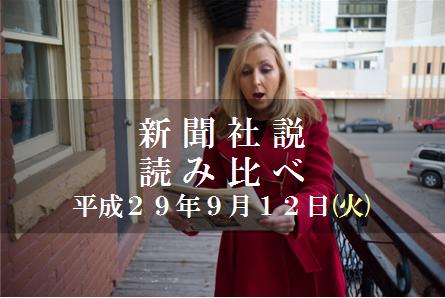 社説読み比べタイトル9.12