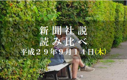 社説読み比べタイトル9.14
