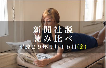社説読み比べタイトル9.15