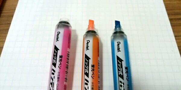 ぺんてる ノック式蛍光ペン ハンディラインS2
