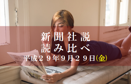 社説読み比べタイトル9.29