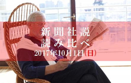 社説読み比べタイトル10.1