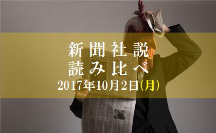 社説読み比べタイトル10.2