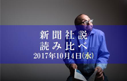 社説読み比べタイトル10.4