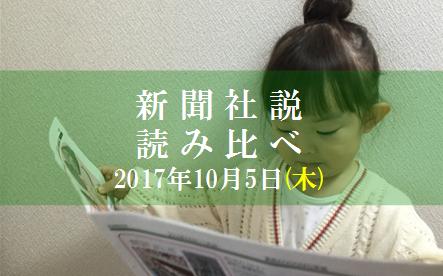 社説読み比べタイトル10.5