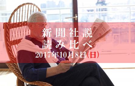 社説読み比べタイトル10.8