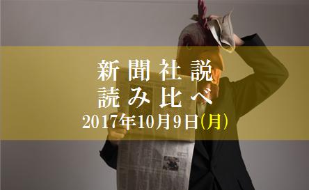 社説読み比べタイトル10.9