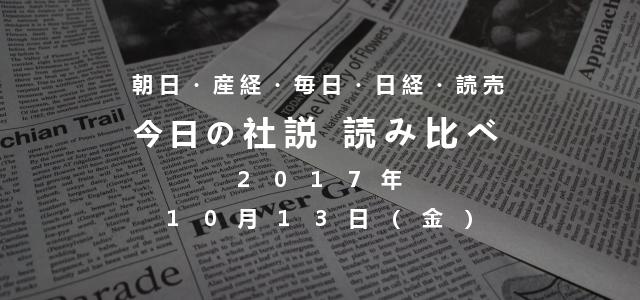 社説読み比べタイトル10.13