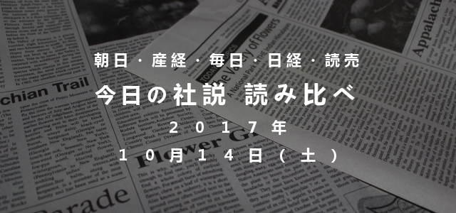 社説読み比べタイトル10.14
