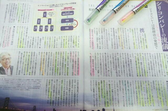 週刊ダイヤモンド記事画