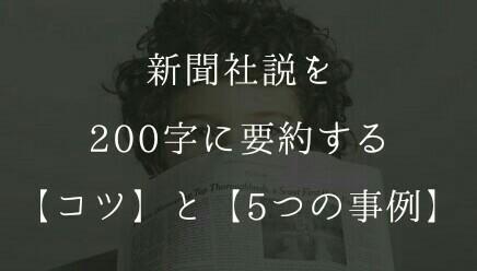 新聞社説を200字に要約するイメージ