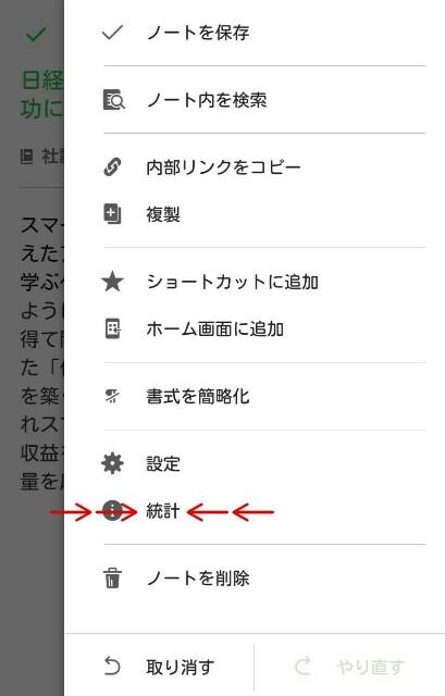 Evernote説明2