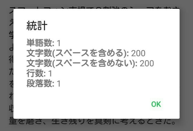 Evernote説明3