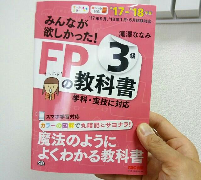 FP3級本①