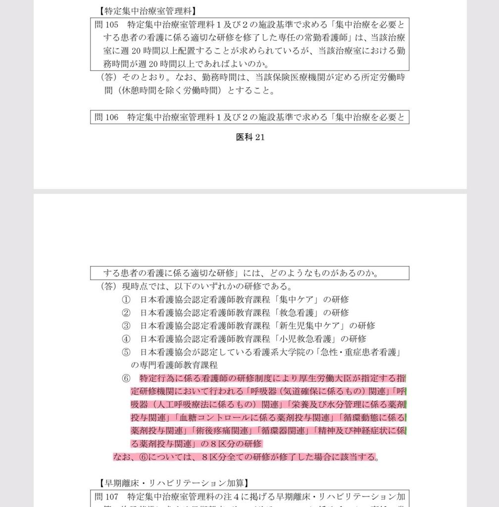 f:id:daishirono:20180401151256j:plain