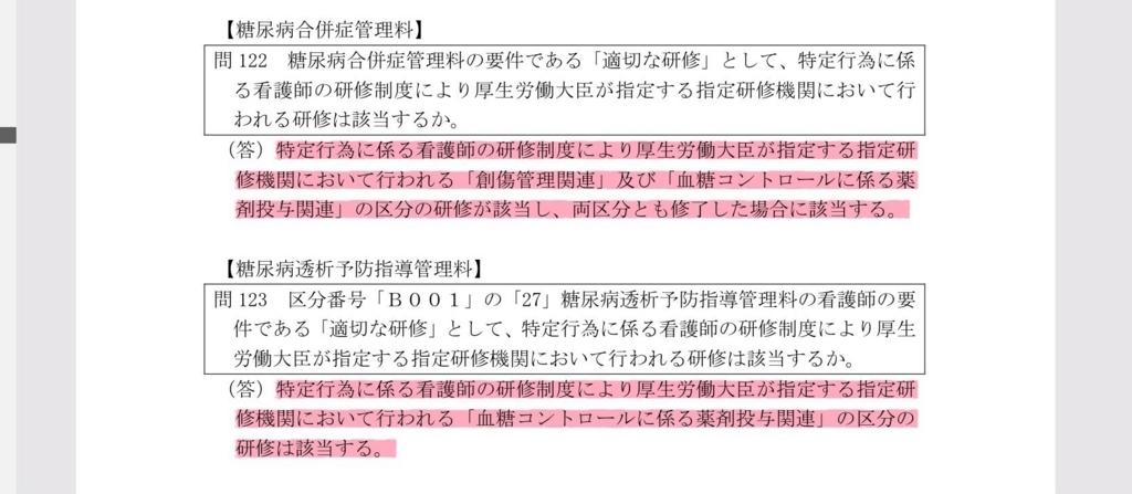 f:id:daishirono:20180401151725j:plain