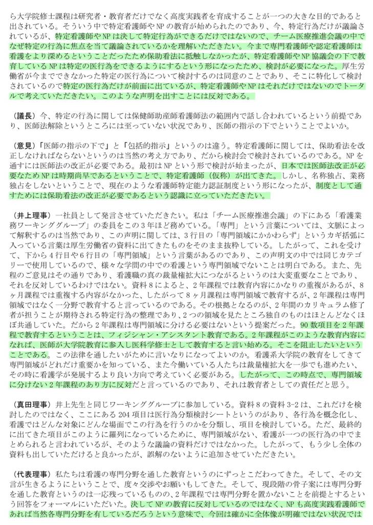 f:id:daishirono:20180928164418p:plain