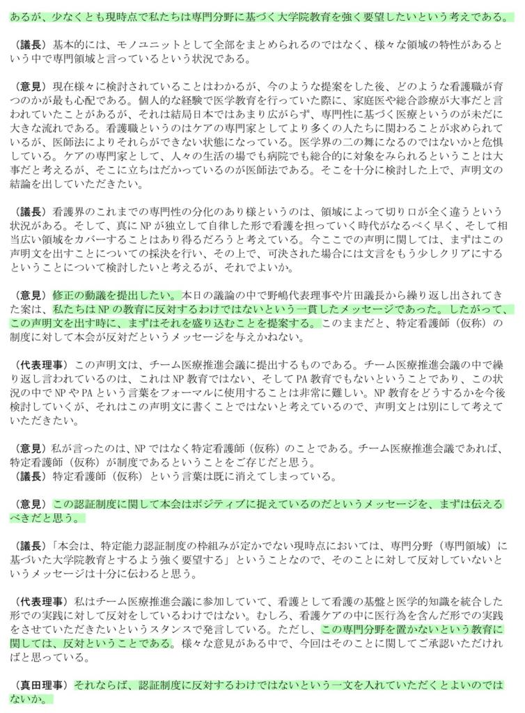 f:id:daishirono:20180928164430p:plain