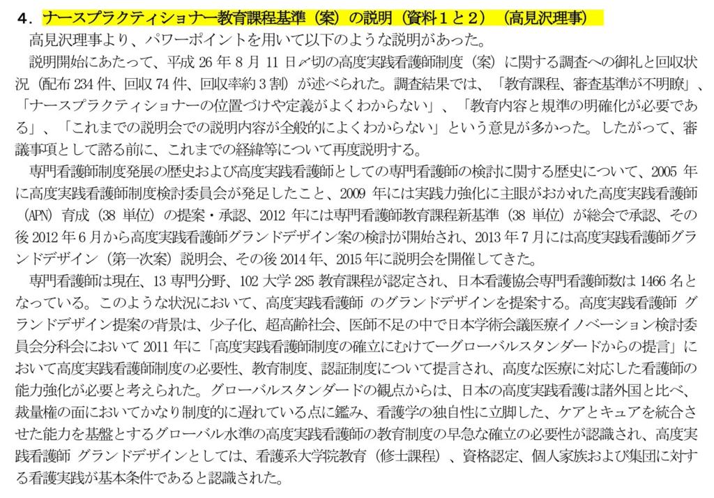 f:id:daishirono:20180928164704p:plain