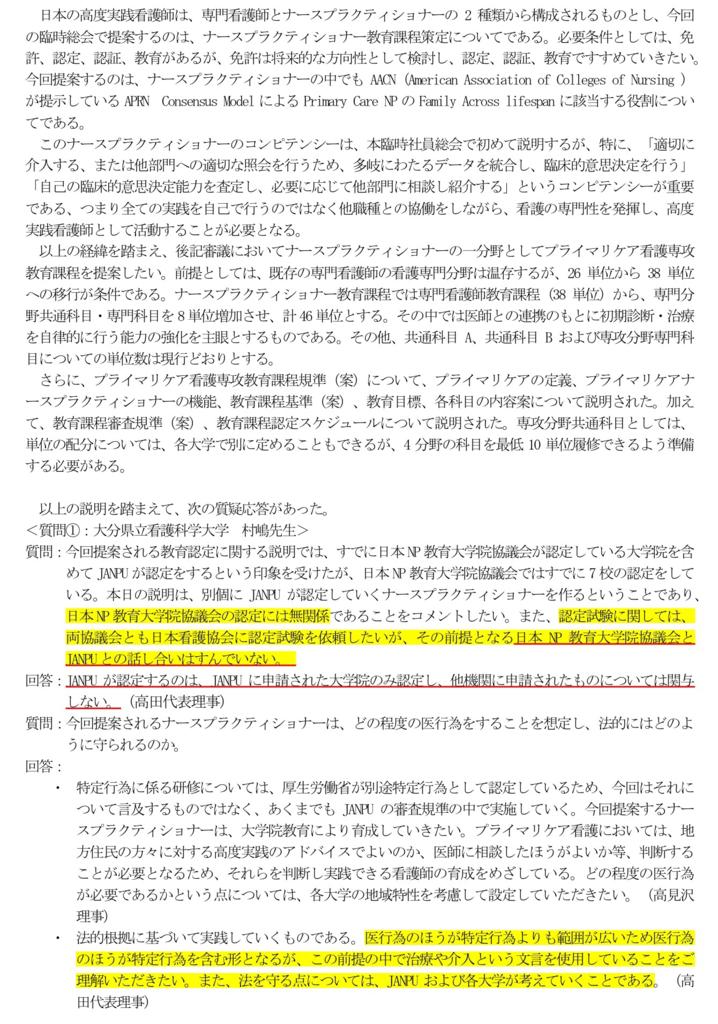 f:id:daishirono:20180928164719p:plain